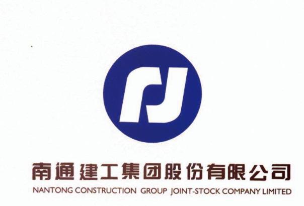 南通建工集团股份有限公司