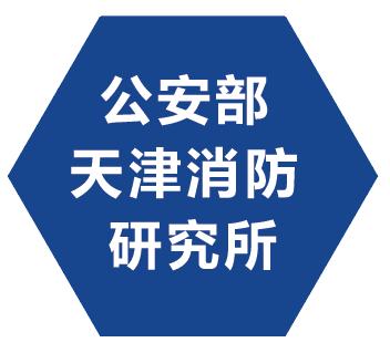 公安部天津消防研究所