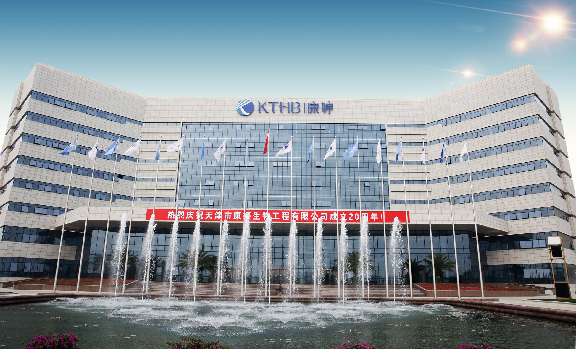 康婷健康事业产业园工程空调安装项目