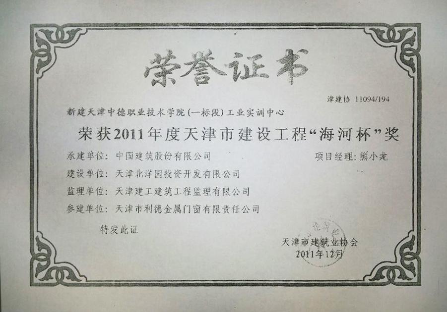 2011年荣获海河杯奖