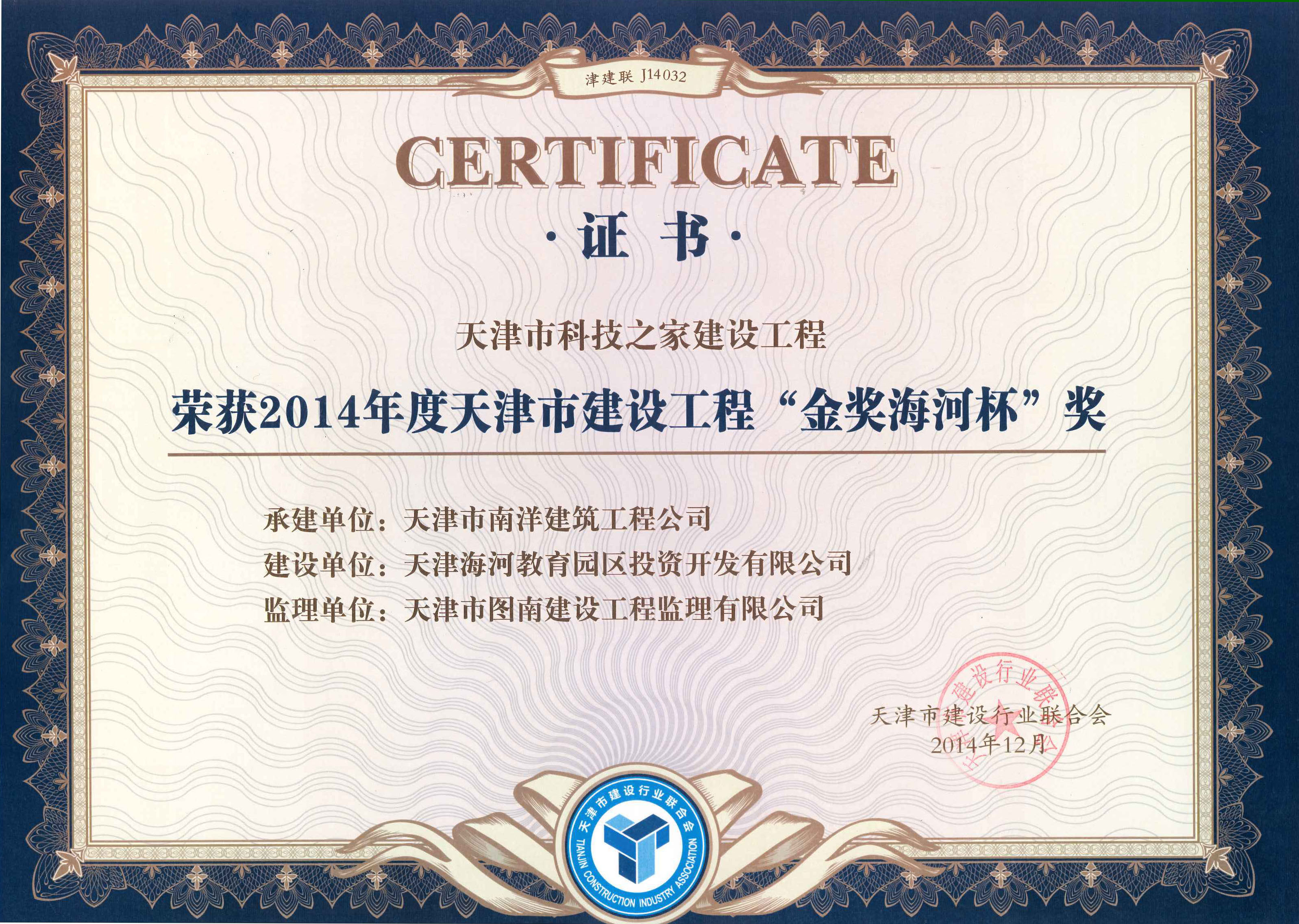 2014年科技之家荣获金奖海河杯奖