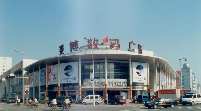 赛博数码广场